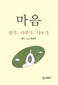 마음 알기 다루기 나누기 ///FF15-1