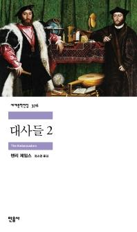 대사들. 2(세계문학전집 376)