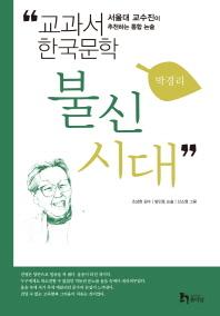 불신시대(교과서 한국문학 박경리 3)