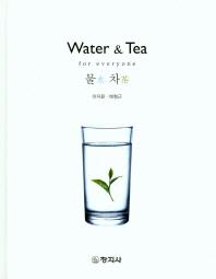 Water &Tea(워터&티)(양장본 HardCover)