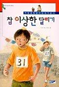 참 이상한 달리기(3.4학년이읽으면좋아요 6)