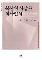 북한의 사상과 역사인식(세종연구소 북한연구총서 3)