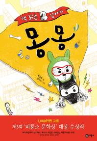 책 읽는 강아지 몽몽(난 책읽기가 좋아 2단계 60)(양장본 HardCover)