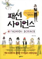 패션 사이언스(과학 엔터테이너 최원석의)(살림청소년 융합형 수학과학총서 시리즈)