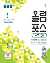 고등 수학(상)(2018)(EBS 올림포스)
