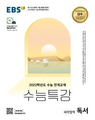 고등 국어영역 독서(2021)(2022 수능대비)(EBS 수능특강)