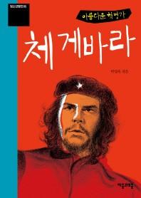 아름다운 혁명가 체 게바라(청소년평전 5)