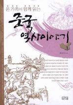중국역사이야기. 3(합본)(온 가족이 함께 읽는)(온 가족이 함께 읽는)