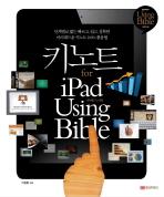 키노트 FOR IPAD USING BIBLE: 아이패드 1 2 공용(USING BIBLE 시리즈 6)