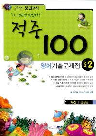 영어 중2-2 중간고사 기출문제집(두산 김성곤)(2013)