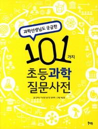 101가지 초등과학 질문사전(과학선생님도 궁금한)