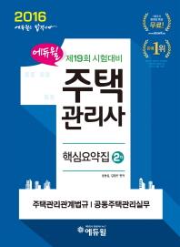 주택관리사 2차 핵심요약집(2016)(에듀윌)