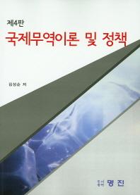 국제무역이론 및 정책(4판)