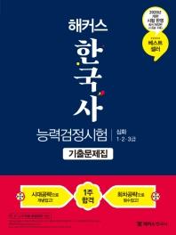 한국사능력검정시험 기출문제집 심화(1·2·3급)(2020)(해커스)