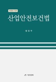산업안전보건법(개정증보판 3판)(양장본 HardCover)
