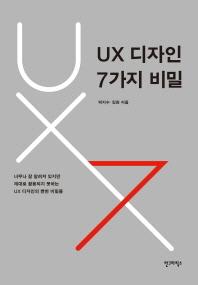 UX 디자인 7가지 비밀