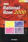 객체지향 RATIONAL ROSE 2000(CD-ROM 1장포함)