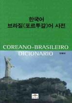 한국어 브라질(포르투갈)어 사전