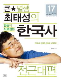 한국사: 전근대편(큰별쌤 최태성의 한눈에 사로잡는)