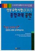 일본유학시험(EJU) 종합과목 공민