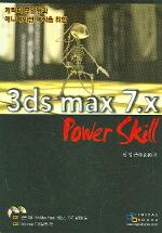 3DS MAX 7.X POWER SKILL(CD2장포함)