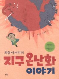 최열아저씨의 지구온난화이야기(개정판)