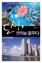도시 변혁을 꿈꾸다