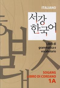 서강 한국어 1A 이탈리어판: 문법단어참고서