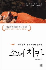 소네치카 /새책수준 ☞ 서고위치: MT 3