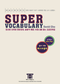 ��Ŀ�� ���� ��ī(Hackers Super Vocabulary)