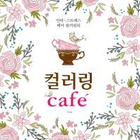 컬러링 Cafe