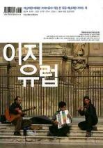 이지유럽(2009 2010 최신개정판)(9판)(EASY EUROPE 1)