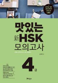 신HSK 모의고사 4급(맛있는)(CD1장포함)