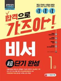 비서1급 초단기 완성(2019)(합격으로 가즈아!)(개정판)