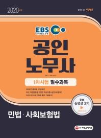 공인노무사 1차시험 민법 사회보험법(2020)(EBS)