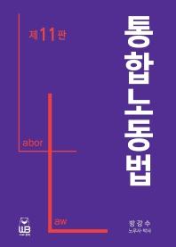 통합노동법(11판)(양장본 HardCover)