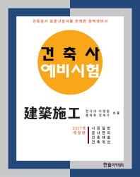 건축시공(건축사 예비시험)(2017)(개정판 12판)