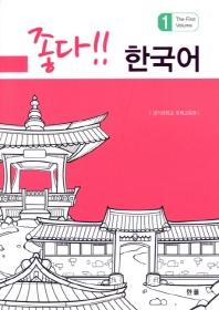 좋다!! 한국어. 1