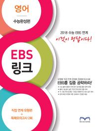 고등 영어 수능완성편(2017)(EBS 링크)