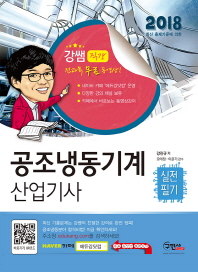 공조냉동기계산업기사 실전필기(2018)