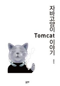 자바 고양이 Tomcat 이야기(개정판)
