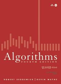 알고리즘(개정판 4판)