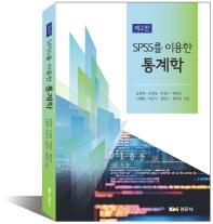 SPSS를 이용한 통계학(2판)