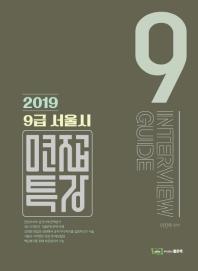 면접특강: 9급 서울시(2019)