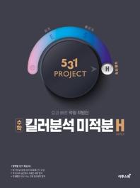고등 미적분 H(Hyper)(2021)(531 Project(프로젝트) 킬러분석)