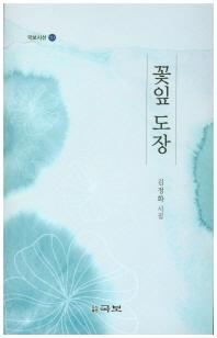 꽃잎 도장(국보시선 215)