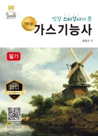 가스기능사(필기)(2019)(인강 스타강사가 쓴 명품)