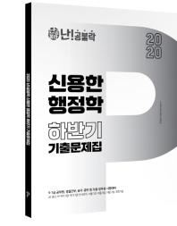 신용한 행정학 하반기 기출문제집(2020)(난공불락)