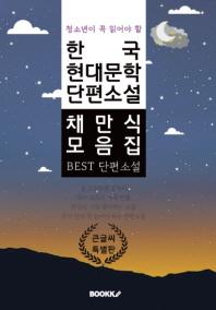 (청소년이 꼭 읽어야 할) 한국 현대문학 단편소설 채만식 모음집 [큰 글씨 특별판]