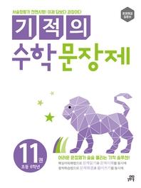 [epub3.0]기적의 수학 문장제 11(2018개정)